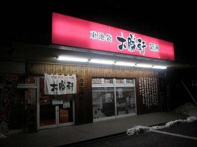 taisyoken_201212_1.jpg