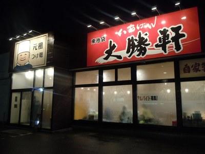 taisyoken_itiban_1.jpg