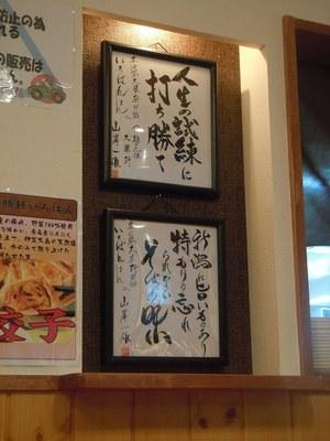 taisyoken_itiban_2.jpg