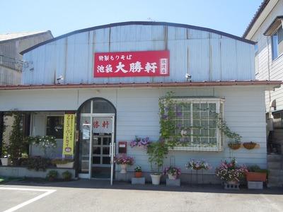 taisyoken_sado_1.jpg