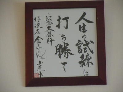 taisyoken_sado_2.jpg