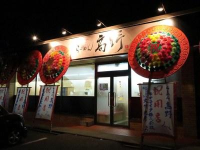 takano_niitsu_1.jpg