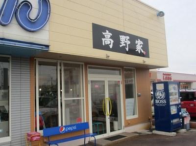 takanoya_1.jpg