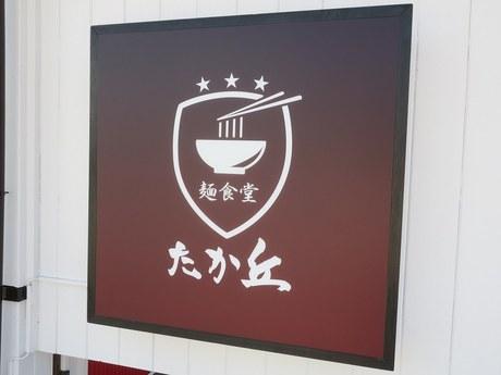 takaoka_3.jpg