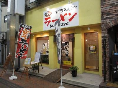 takaraya_1.jpg