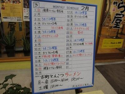takaraya_2.jpg