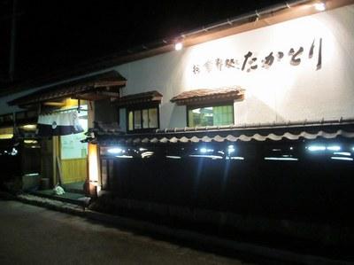 takatori_1.jpg