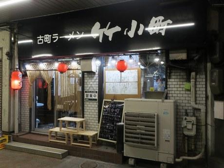 takekomachi_1.jpg