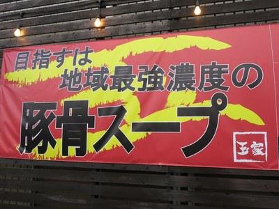 tamaya_joetsu_2.jpg