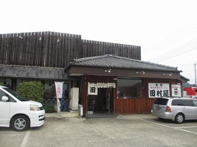 tamuraya_1.jpg