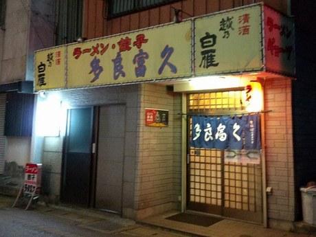多良富久食堂 新津駅前の老舗店で食べる岩のりラーメン