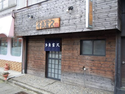 tarahuku_bunten_1.jpg