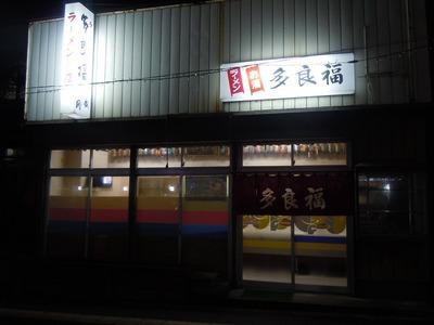 tarahuku_utino_1.jpg