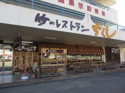 tekeno_tikushi_1.jpg