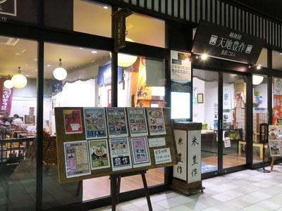 tenchihousaku_yuzawa_2.jpg