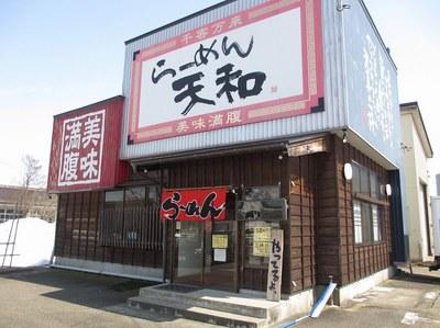 tenhou_1.jpg