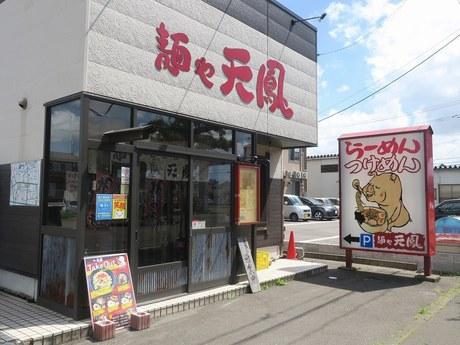 tenhou_takeout_1.jpg