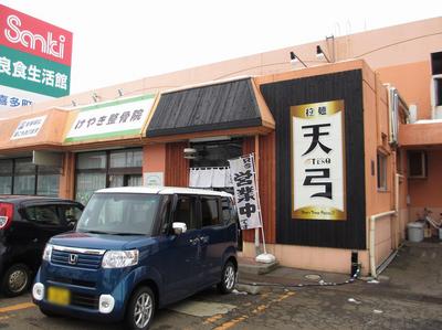 tenkyu_1.jpg