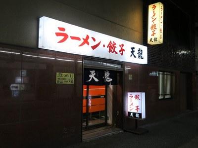 tenryu_1.jpg