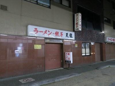 tenryu_4.jpg