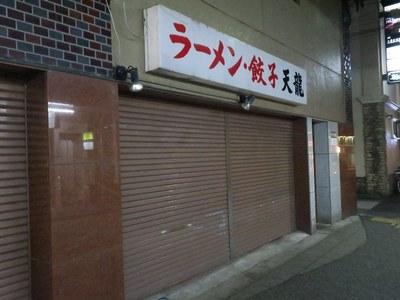 tenryu_5.jpg