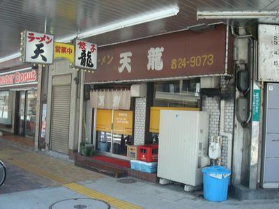 tenryu_higashibori_1.JPG