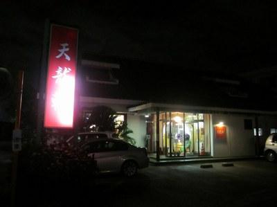 tenryuken_1.jpg