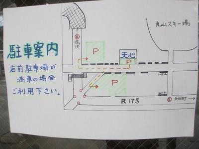 tenshin_201307_3.jpg