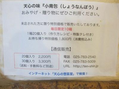 tenshin_201307_8.jpg