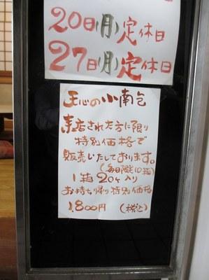 tenshin_syounanpou_1.jpg