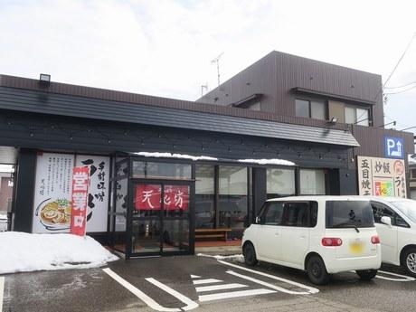 tenshinbou_yoshida_1.jpg