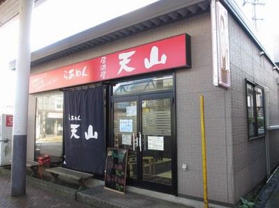 tenzan_nagaoka_1.jpg