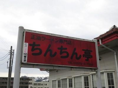 tintintei_7.jpg