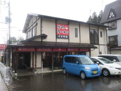 tokamachiya_1.jpg