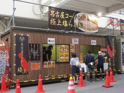 tokyoramen_hozuki_1.jpg