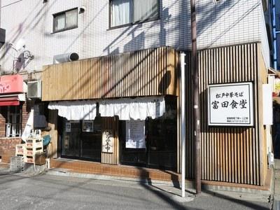 tomitasyokudou_1.jpg