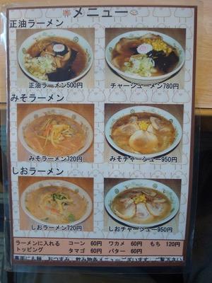 tomohei_menu.jpg