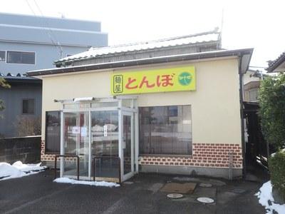 tonbo_1.jpg
