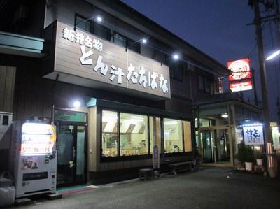 tonjiru_tatibana_1.jpg
