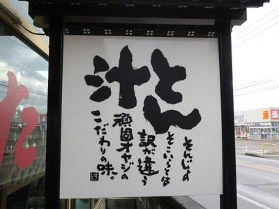 tonjiru_tatibana_201612_2.jpg