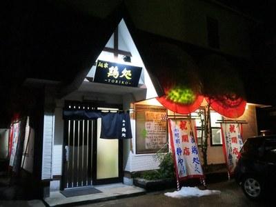 toriko_1.jpg