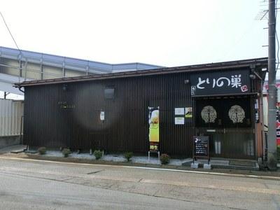 torinosu_1.jpg