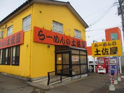 tosaya_nagaoka_1.jpg