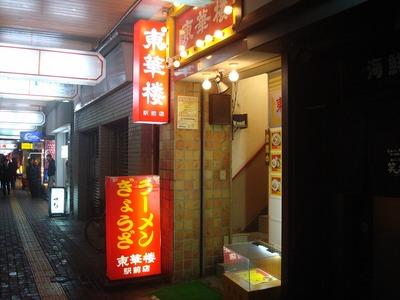 toukarou_201005_1.jpg