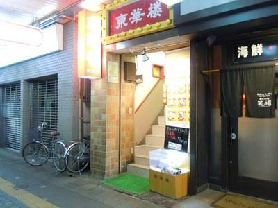 toukarou_ekimae_201104_1.jpg