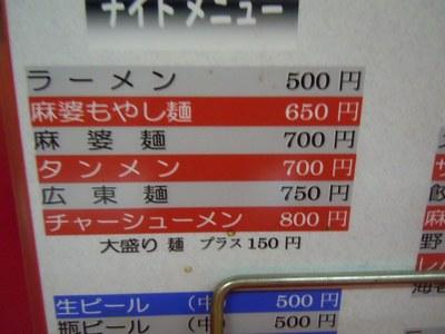 toukarou_ekimae_201104_7.jpg