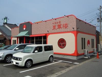 toukarou_shinwa2_1.jpg