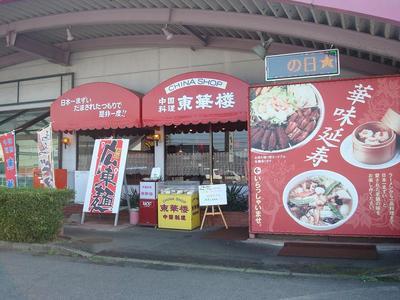 toukarou_shinwa_1.JPG