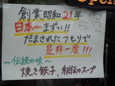 toukarou_shinwa_201108_5.jpg