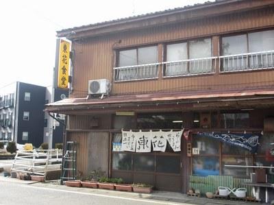 toukasyokudou_2.jpg